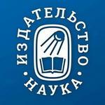 """Журналы издательства """"НАУКА"""""""